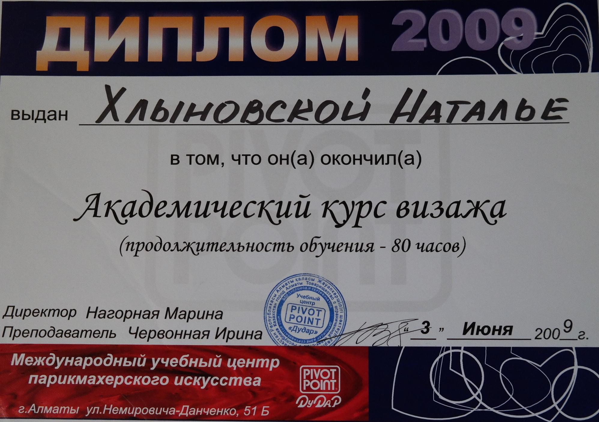 2009г Академический курс визажа