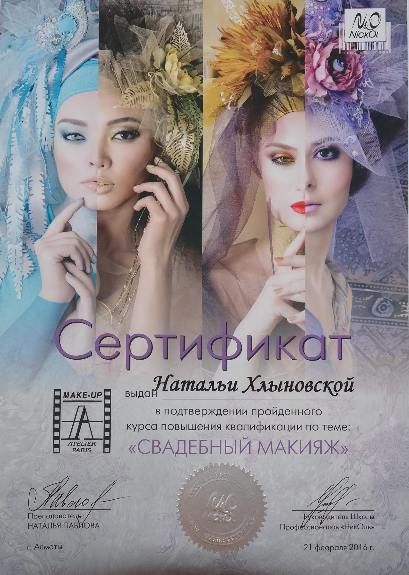 Свадебный макияж Н. Павлова