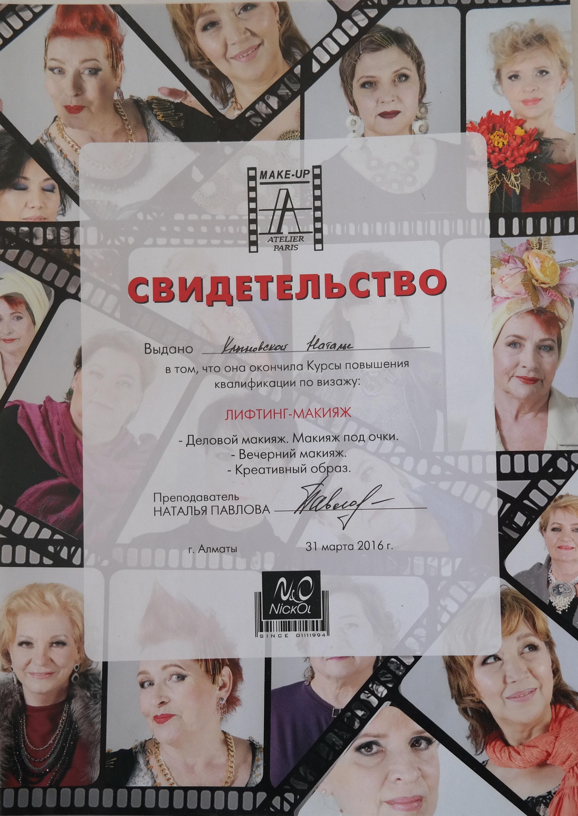 Курс повышения квалификации по визажу 2016- Лифтинг-макияж