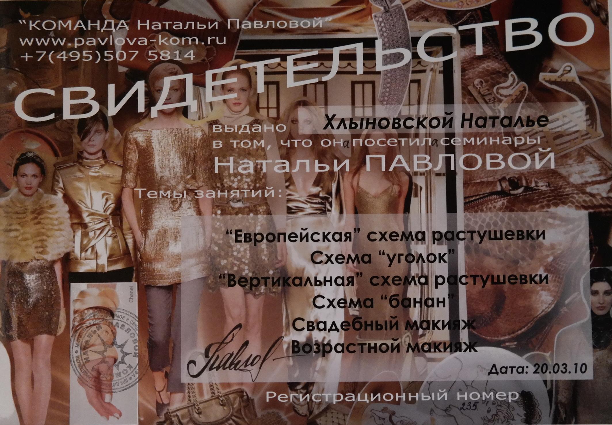 2010г Сертификат -Схемы макияжа