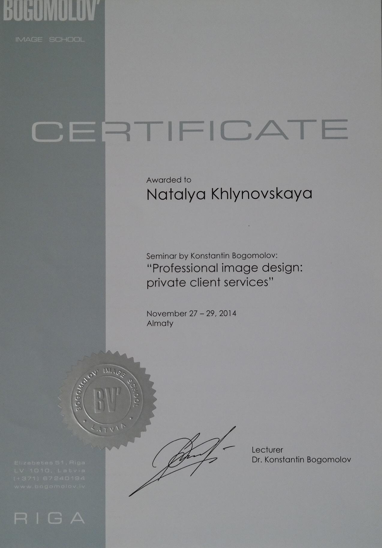 К.Богомолов Профессиональный имидж-дизайн- работа с частным клиентом