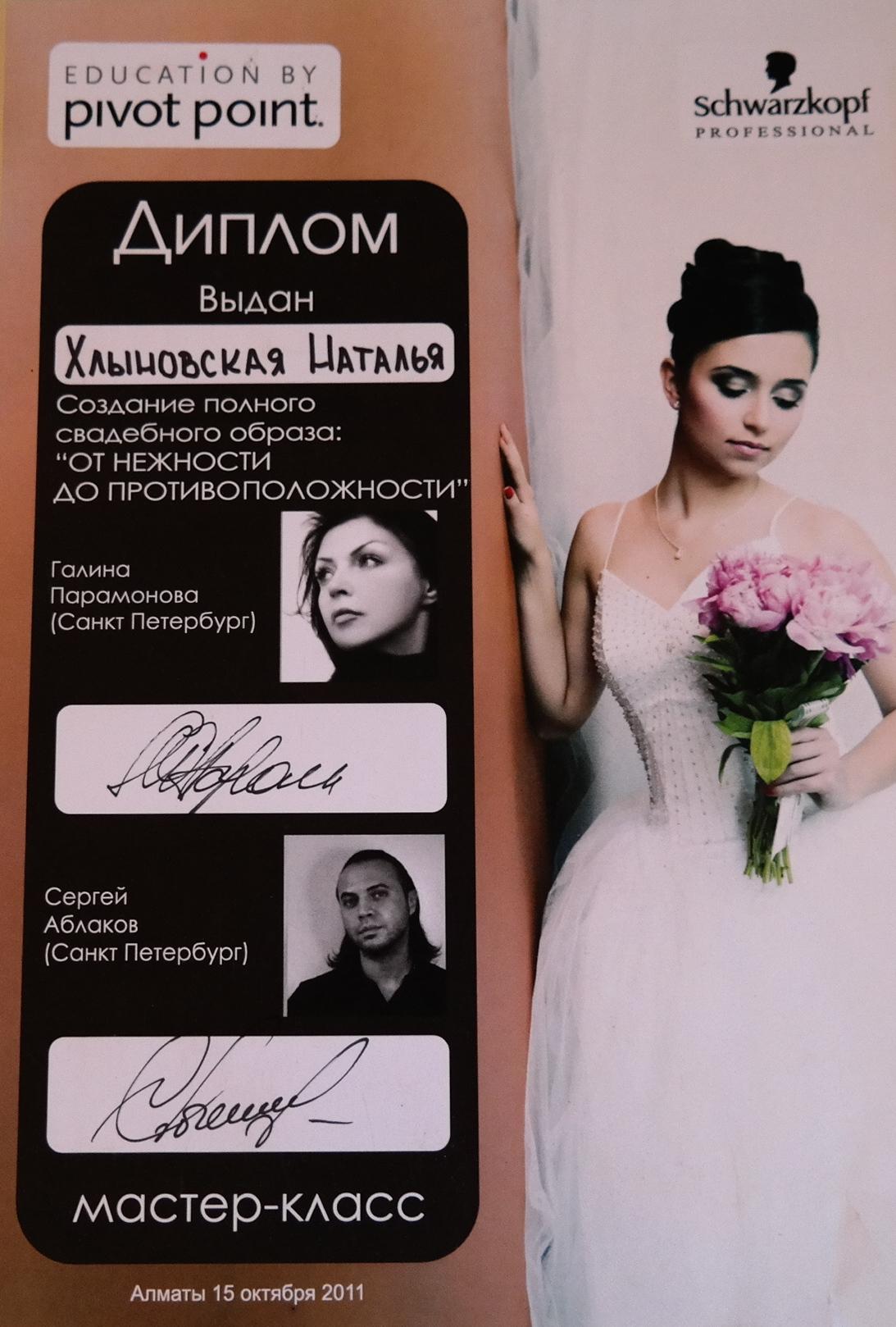 Создание полного свадебного образа- Г. Парамонова -С.Облаков