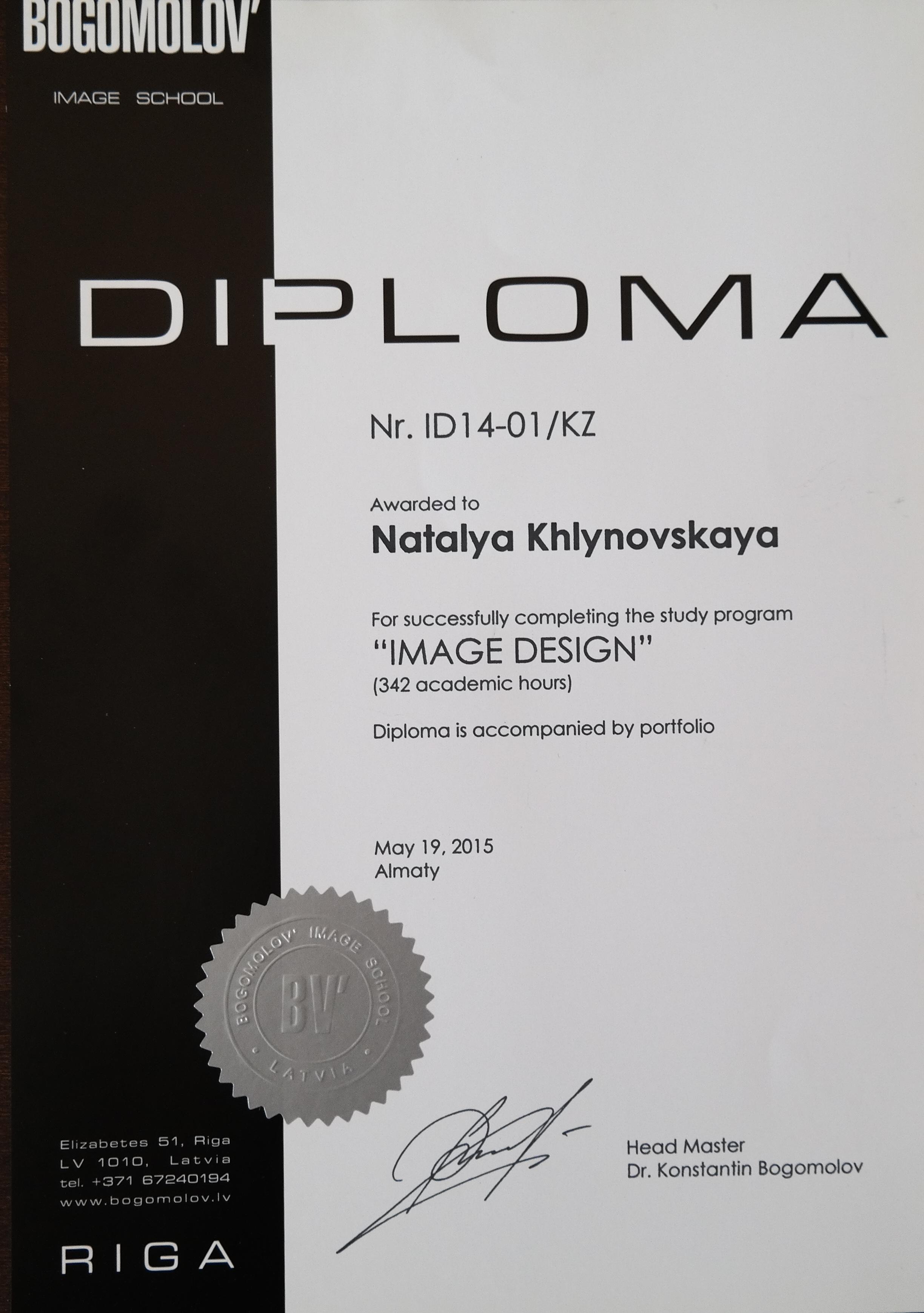 Диплом Имидж Дизайн сопровождается портфолио