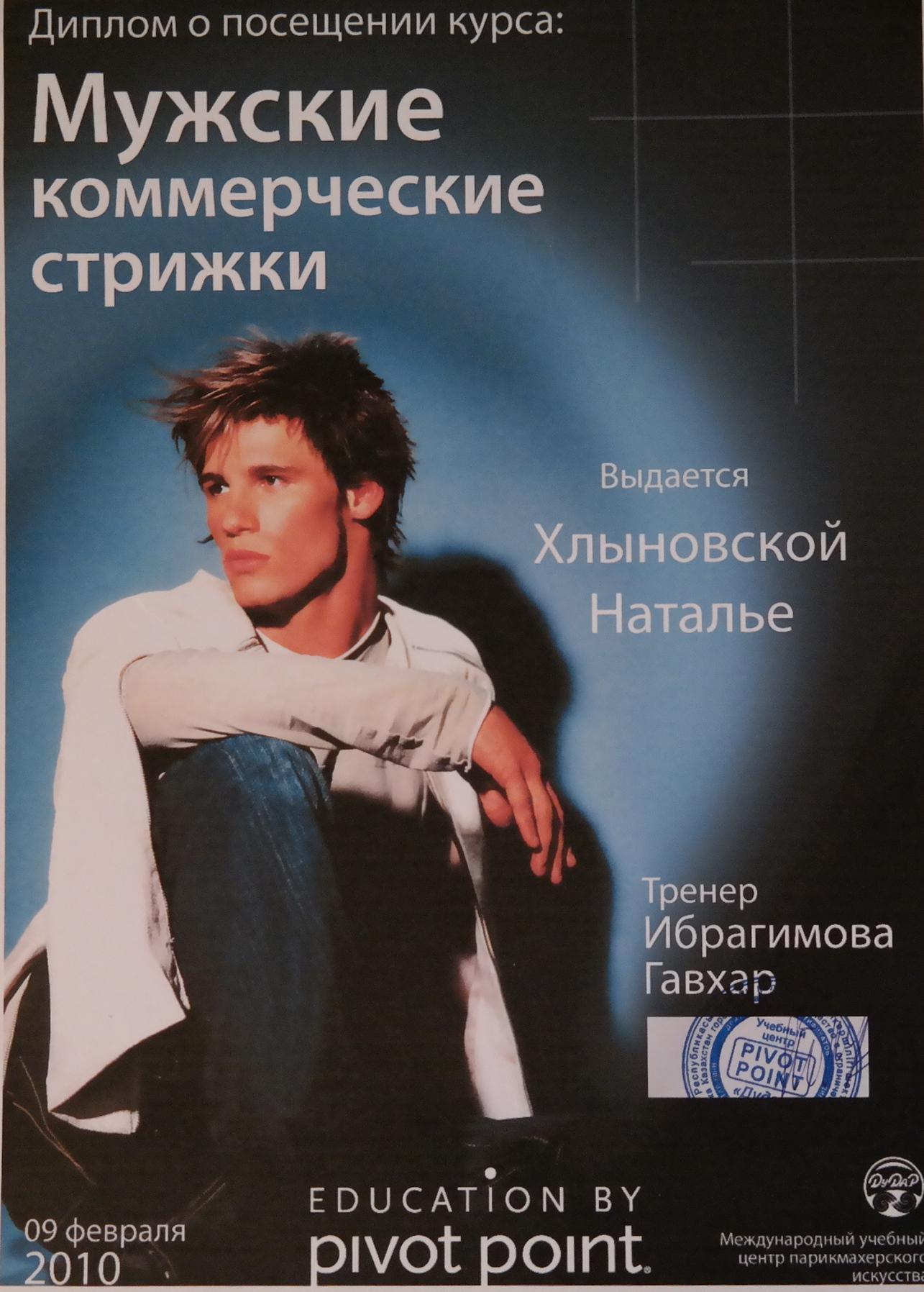 Мужская стрижка 2010